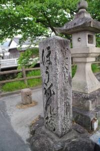豊年橋付近の道標