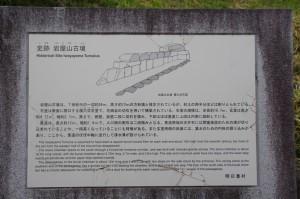 史跡 岩屋山古墳の説明板