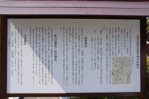北桑名総社北桑名神社由緒書