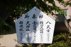 五霊神社の御祭神(北桑名神社)
