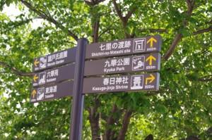玉重橋(940)付近の道標