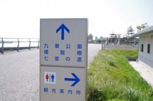 七里の渡等への道標