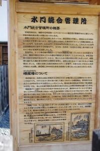 水門総合管理所の概要と蟠龍櫓についての説明板