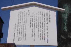 「春日神社の銅鳥居、しるべいし」の説明板