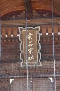 桑名宗社の扁額(春日神社)