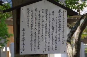 春日神社御膳水井の説明板