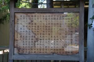 皇大神宮御分霊社由緒(春日神社)