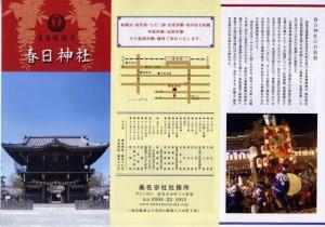 春日神社(桑名神社、中臣神社)のパンフレット