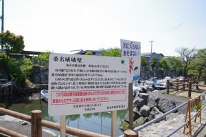 桑名城城壁の説明板(歴史を語る公園)