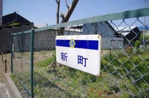 十字路(2820)付近、新町の町名板