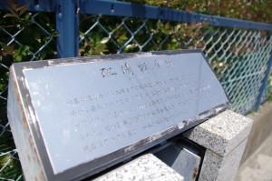 江場松原跡の説明板