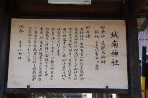 城南神社の御由緒