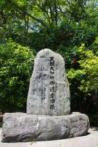 天照大御神御遷幸旧蹟の石碑(城南神社)