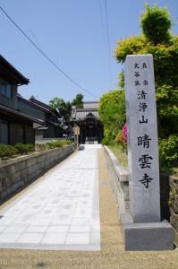 清浄山 晴雲寺