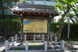 町屋橋跡の説明板(安永第一公園)