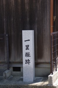 一里塚跡(6511)