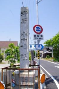 小向神社社標