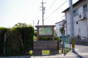 橘守部誕生地遺跡の説明板