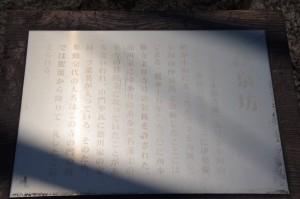 小向山 浄泉坊の説明板