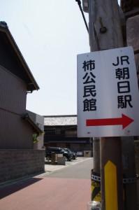 柿公民館、JR朝日駅への案内板