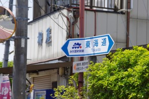 分岐(8200) 東海道の案内板