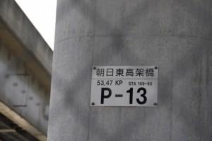 朝日東高架橋P-13(伊勢湾岸自動車道)