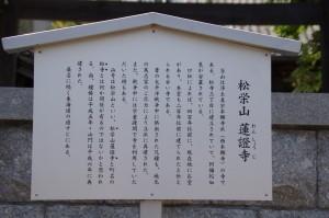 松栄山 蓮證寺の説明板