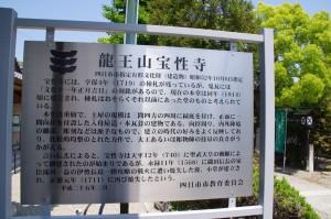 龍王山 定性寺の説明板