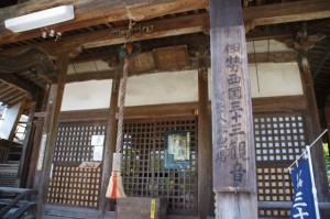 龍王山 定性寺