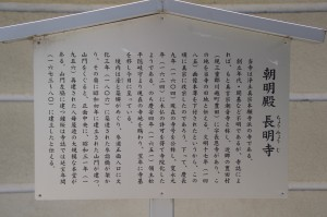 朝明殿 長明寺の説明板