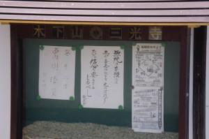 木下山 三光寺