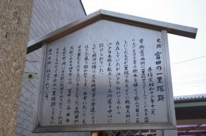 史跡 富田の一里塚跡の説明板