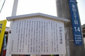 行啓記念道路の説明板