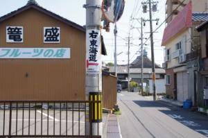 東海道の道標(365)