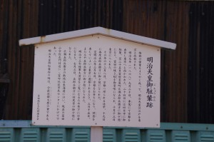 明治天皇御駐輦(ごちゅうれん)跡の説明板