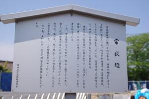 十四橋(795)付近の常夜燈の説明板