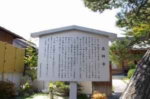 薬師寺の説明板