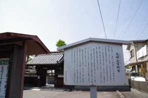 光明山 常照寺の説明板