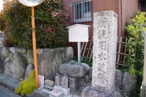 力石と新設用水道碑(1168)