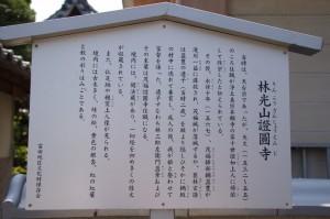 林光山 證圓寺(1247)