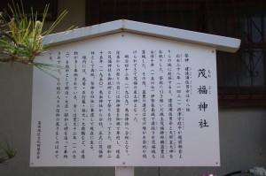 茂福神社の御祭神、御由緒