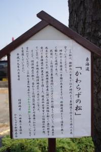 「かわらずの松」の説明板