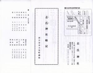 志氐神社略記