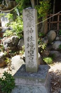 志氐神社境内古墳の石柱(志氐神社)