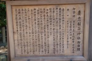 妻恋稲荷神社の御由緒(志氐神社)