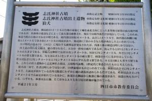 志氐神社古墳等の説明板