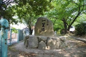三ツ谷の一里塚跡(4888)