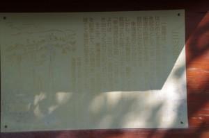 三ツ谷の一里塚跡の説明板(4888)