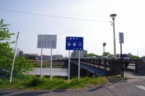海蔵橋(海蔵川)
