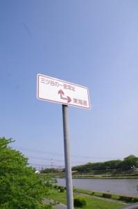 三ツ谷の一里塚跡、東海道の案内板